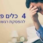 4 כלים פשוטים להפסקת רגשות שליליים